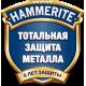 HAMMERITE - КРАСКИ ПО МЕТАЛЛУ 3 В 1
